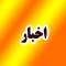 استقرار و پیاده سازی شبکه شمس و نرم افزار صندوق مراکز