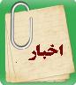 حضور بهورزان شبکه بهداشت و درمان در اداره بهزیستی اصفهان