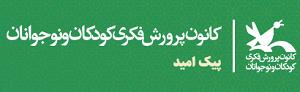 اطلاعیه کانون پروش فکری کودکان و نوجوانان استان اصفهان