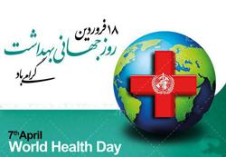 روز جهانی بهداشت با شعار حمایت از پرستاران و ماماها