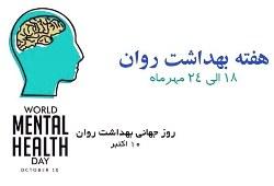 شعار هفته بهداشت روان: