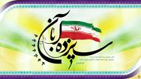 پیام سرپرست شبکه به مناسبت 13 آبان