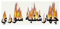 چند نکته و توصیه برای چهارشنبه سوری ایمن