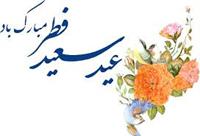 پیام تبریک سرپرست شبکه به مناسبت عید سعید فطر