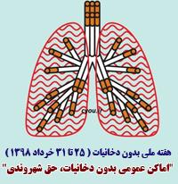 هفته ملی دخانیات