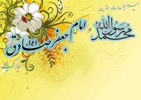 پیام تبریک سرپرست شبکه به مناسبت ولادت با سعادت رسول اکرم(ص) و امام جعفر صادق (ع)