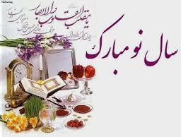 پیام تبریک سرپرست شبکه به مناسبت فرا رسیدن عید نوروز