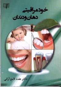 معرفی کتاب خود مراقبتی دهان و دندان