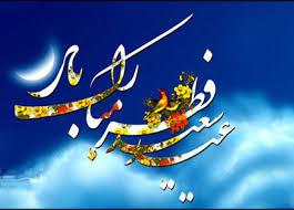 پیام تبریک سرپرست شبکه به مناسبت فرا رسیدن عید سعید فطر