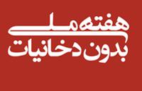 شعار و عناوین روز شمار هفته ملی بدون دخانیات