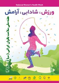 شعار هفته سلامت بانوان ایرانی ( سبا )