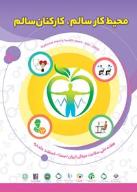 شعار هفته ملی سلامت مردان