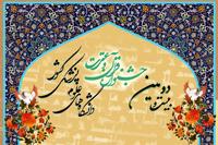 کسب رتبه برتر کشوری جشنواره قرآن و عترت توسط دو تن از کارمندان شبکه