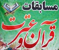 زمان و مکان برگزاری بخش کتبی بیست و دومین جشنواره قرآن و عترت