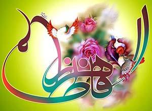 پیام تبریک سرپرست شبکه به مناسبت ولادت حضرت فاطمه زهرا(س)، روز زن و روز ولادت حضرت امام خمینی (ره)