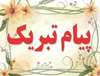 پیام تبریک سرپرست شبکه بهداشت و درمان آران و بیدگل به آقای دکتر سعید نمکی