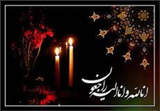 پیام تسلیت سرپرست شبکه به مناسبت درگذشت حجت الاسلام والمسلمین ابوالفضل جمشیدی