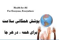 شعار روز جهانی بهداشت 2018
