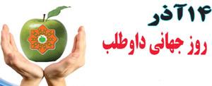 پیام سرپرست شبکه به مناسبت روز جهانی داوطلب