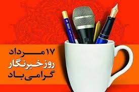 پیام تبریک سرپرست شبکه به مناسبت روز خبرنگار