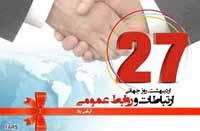 پیام تبریک سرپرست شبکه به مناسبت روز ارتباطات و روابط عمومی